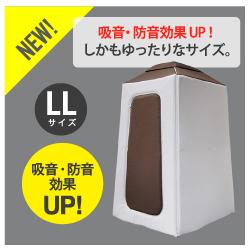 簡易吸音ルーム Light ROOM ライトルームプラスLLサイズ