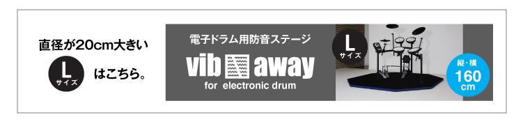 電子ドラム 防音ステージ バイブアウェイ vibaway